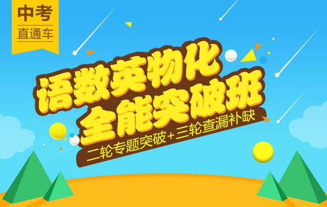 中考直通车【语数英物化】名师全能突破班