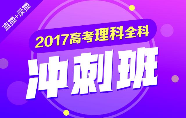 2017高考理科全科冲刺班【录播+直播】