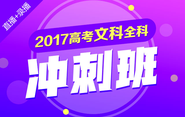 2017高考文科全科冲刺班【录播+直播】