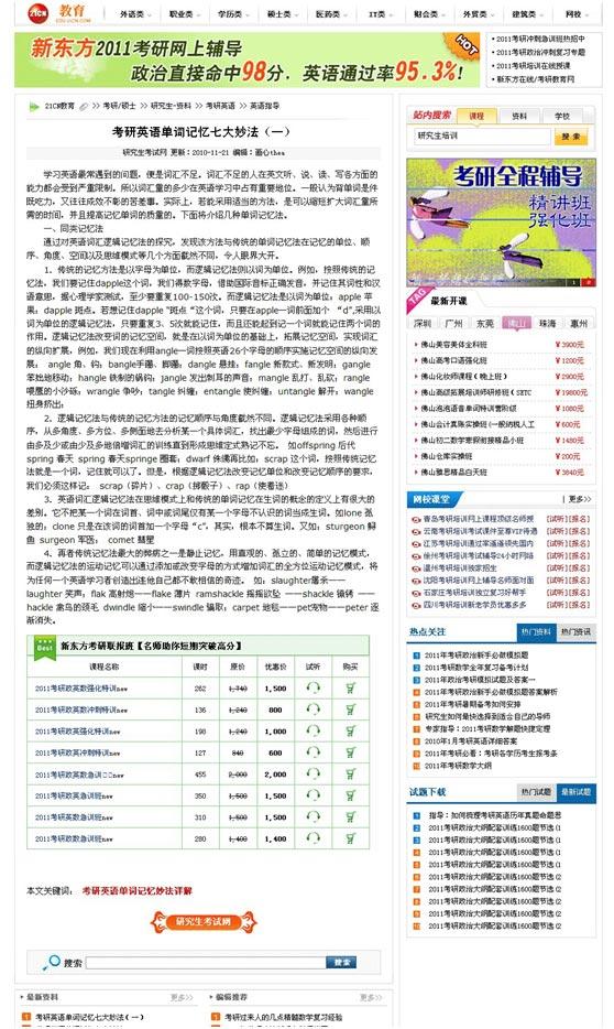 新东方在线网站联盟