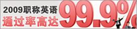 2009新东方在线职称英语通过率达99.9%