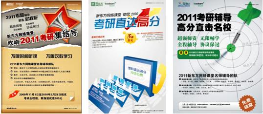 新东方海报图片大全 新东方源文件 海报设计 广告