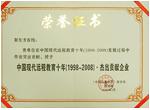杰出贡献企业证书