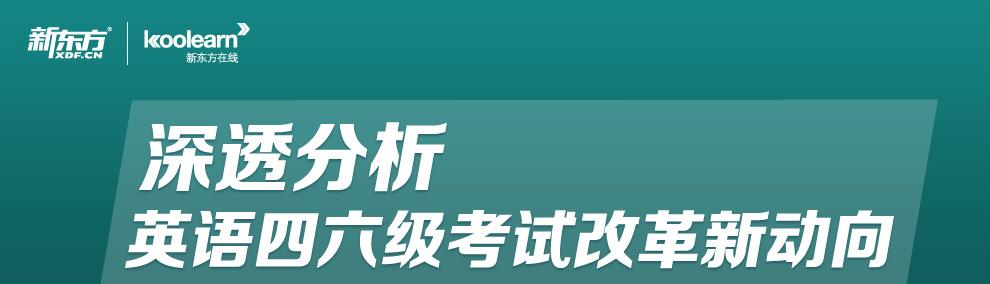 2013年12月起英语四六级考试改革