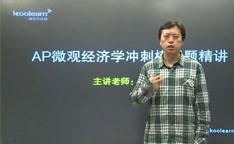 视频:AP微观经济学试题点睛
