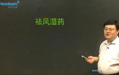 中医执业医师考试辅导:中药学之祛风湿药