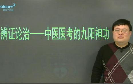 中医助理医师考试备考公开课(下)