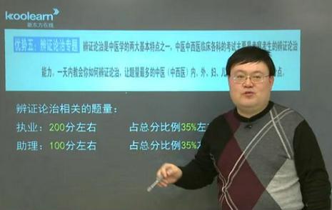 中医执业医师考试备考公开课(下)