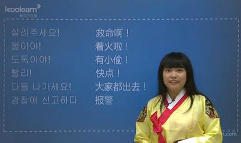 视频:超实用生存韩语-紧急状况常用句子