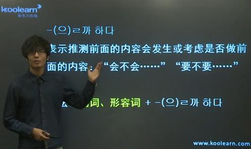 视频:韩语能力考TOPIK初级语法讲解