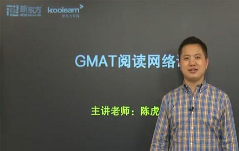 新东方在线陈虎平:GMAT阅读做题技巧
