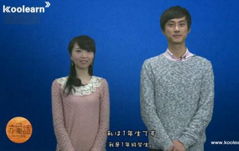蘇曼日語小課堂:我是一年級學生