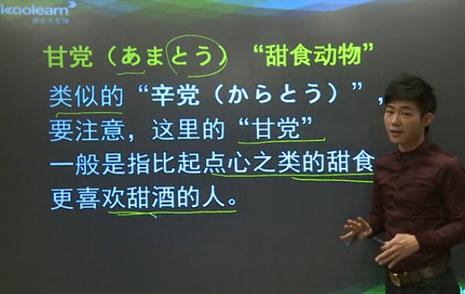 盾盾桑日語流行口語:愛吃甜食的人