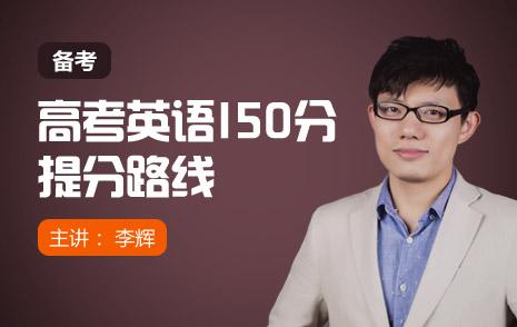 新东方李辉:高考英语150分提分路线