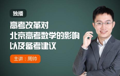 周帅:高考改革对北京高考数学的影响