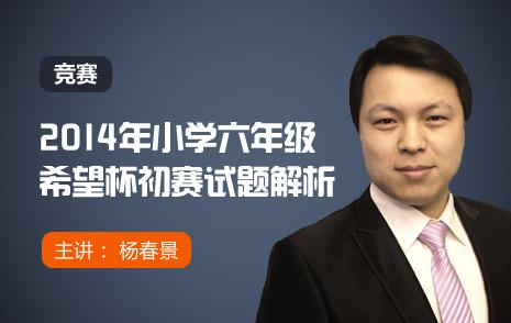 新东方杨春景:2014年六年级希望杯初赛试题解析