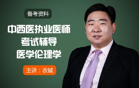 中西医结合执业医师辅导之医学伦理学