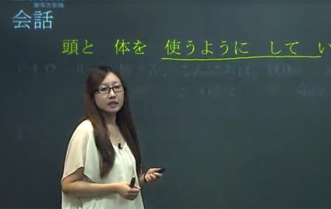 大家的日语36课公开课