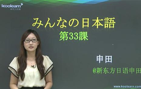 大家的日语33课公开课