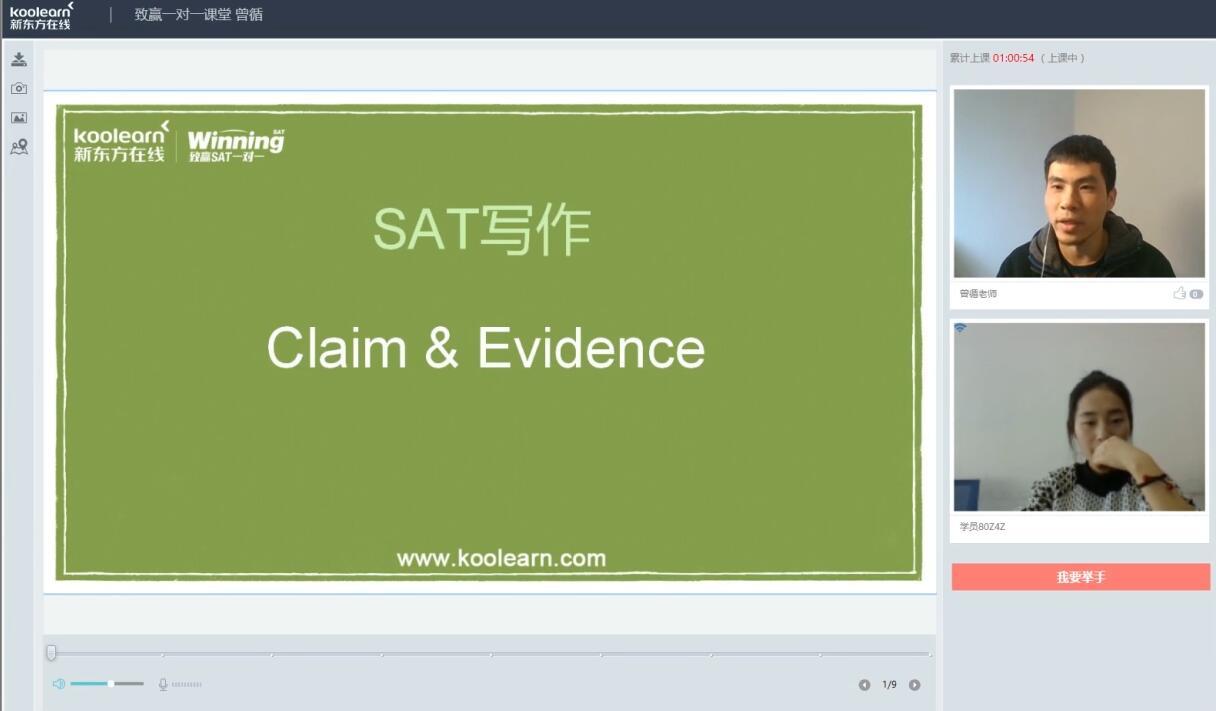新东方在线曾循:SAT写作观点的不同�写法