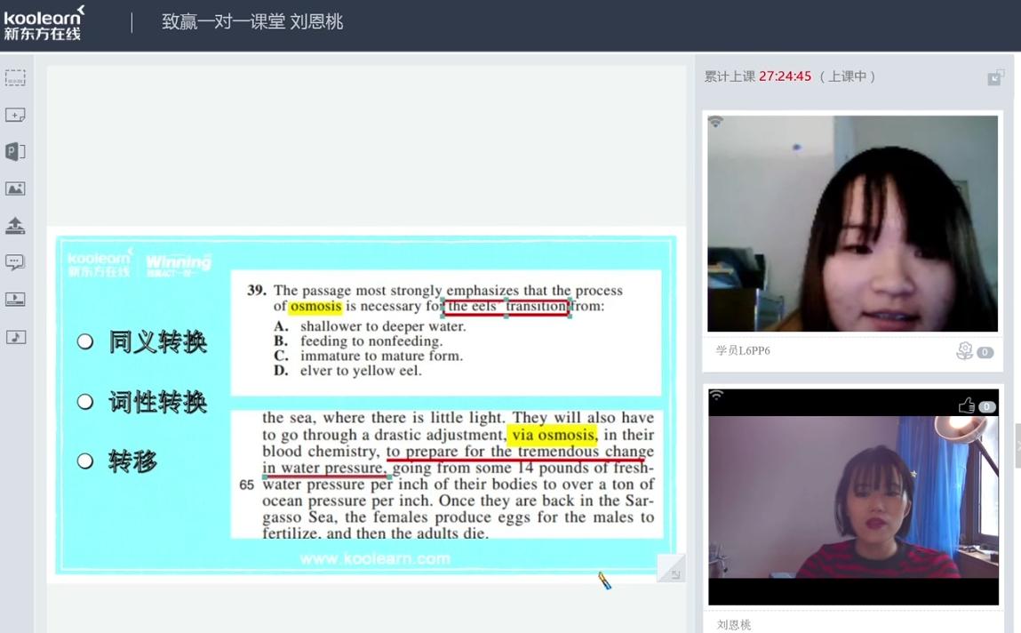 新东方在线刘恩桃:ACT阅读关键词定位题目精讲
