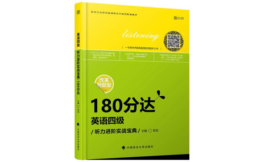 2018年6月大学英语四级考试真题(第一套)