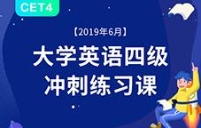 大学英语四级冲刺练习课【2019年6月】