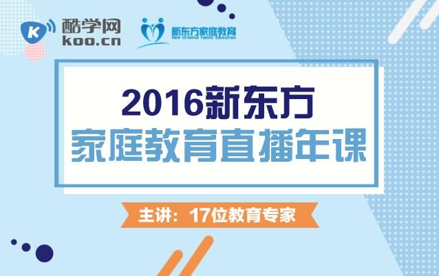 2016新东方家庭教育直播年课