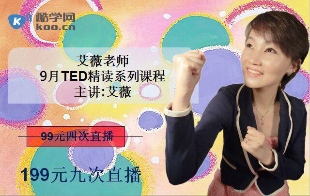 9月艾薇TED精讲
