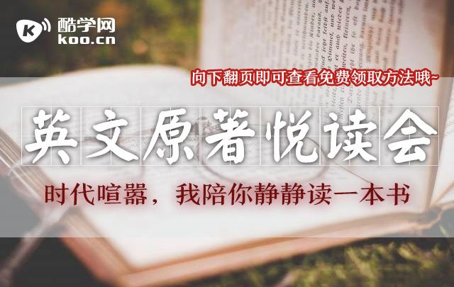 英文原著悦读会