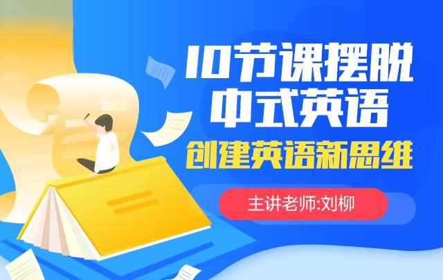 10节课摆脱中式思维,开启地道英语表达