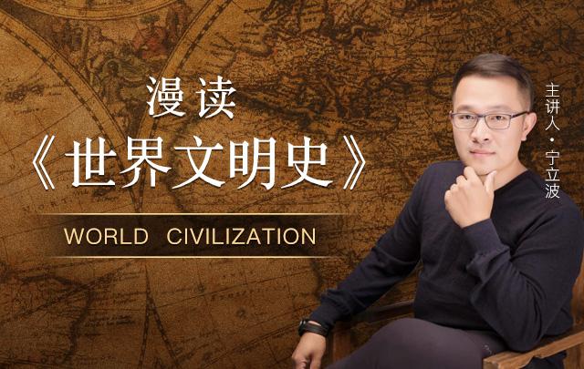 漫读《世界文明史》