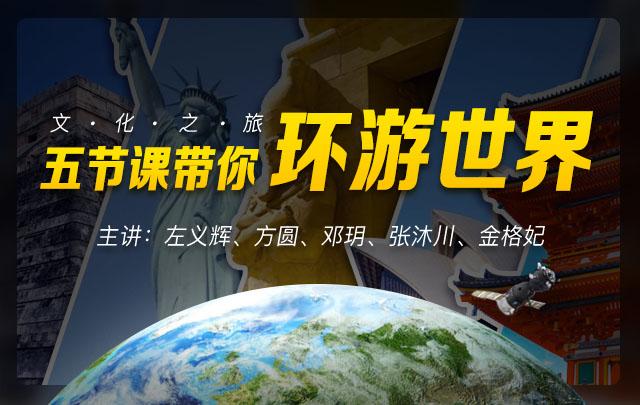 五节课带你环游世界